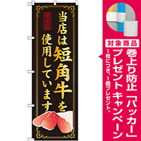 のぼり旗 当店は短角牛を使用 (SNB-41) [プレゼント付]