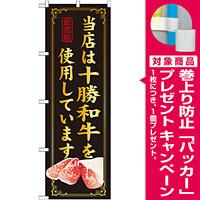 のぼり旗 当店は十勝和牛を使用 (SNB-43) [プレゼント付]