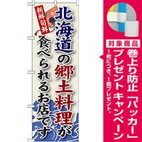 ご当地のぼり旗 北海道の郷土料理 (SNB-55) [プレゼント付]
