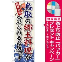 ご当地のぼり旗 鳥取の郷土料理 (SNB-81) [プレゼント付]