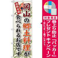 ご当地のぼり旗 岡山の郷土料理 (SNB-83) [プレゼント付]