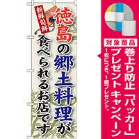 ご当地のぼり旗 徳島の郷土料理 (SNB-87) [プレゼント付]