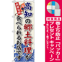 ご当地のぼり旗 高知の郷土料理 (SNB-88) [プレゼント付]