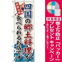 ご当地のぼり旗 四国の郷土料理 (SNB-99) [プレゼント付]