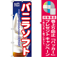 のぼり旗 バニラソフト (SNB-109) [プレゼント付]