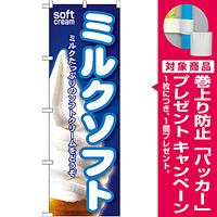 のぼり旗 ミルクソフト (SNB-110) [プレゼント付]