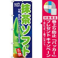 のぼり旗 抹茶ソフト (SNB-112) [プレゼント付]