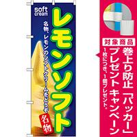 のぼり旗 レモンソフト (SNB-114) [プレゼント付]
