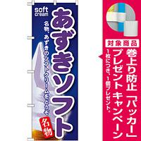 のぼり旗 あずきソフト (SNB-116) [プレゼント付]