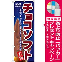のぼり旗 チョコソフト (SNB-117) [プレゼント付]