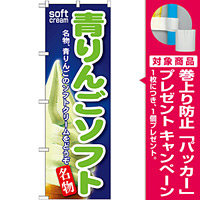 のぼり旗 青りんごソフト (SNB-118) [プレゼント付]