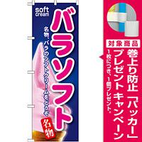 のぼり旗 バラソフト (SNB-119) [プレゼント付]