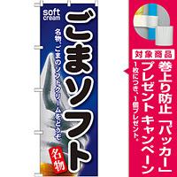 のぼり旗 ごまソフト (SNB-125) [プレゼント付]