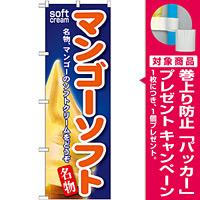 のぼり旗 マンゴーソフト (SNB-127) [プレゼント付]