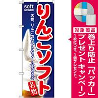 のぼり旗 りんごソフト (SNB-130) [プレゼント付]
