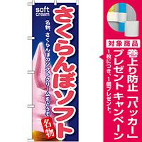 のぼり旗 さくらんぼソフト (SNB-131) [プレゼント付]