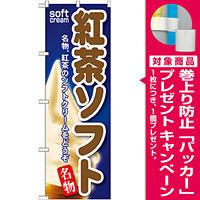 のぼり旗 紅茶ソフト (SNB-133) [プレゼント付]