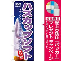 のぼり旗 ハスカップソフト (SNB-134) [プレゼント付]