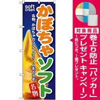 のぼり旗 かぼちゃソフト (SNB-137) [プレゼント付]