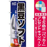 のぼり旗 黒豆ソフト (SNB-139) [プレゼント付]