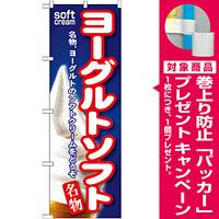 のぼり旗 ヨーグルトソフト (SNB-142) [プレゼント付]
