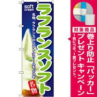 のぼり旗 ラフランスソフト (SNB-144) [プレゼント付]