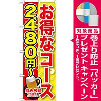 のぼり旗 お得なコース 内容:2480円~ (SNB-163) [プレゼント付]
