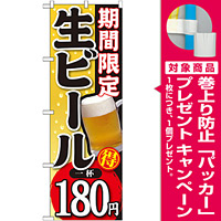 のぼり旗 期間限定 生ビール 内容:一杯180円 (SNB-174) [プレゼント付]