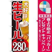 のぼり旗 大好評 生ビール 内容:一杯280円 (SNB-184) [プレゼント付]