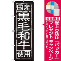 のぼり旗 国産黒毛和牛使用 (SNB-189) [プレゼント付]