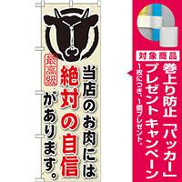 のぼり旗 内容:当店のお肉には絶対の (SNB-190) [プレゼント付]