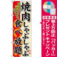 のぼり旗 焼肉しゃぶしゃぶ食べ (SNB-194) [プレゼント付]