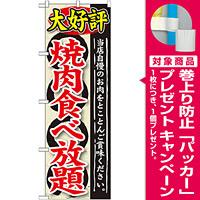 のぼり旗 大好評 焼肉食べ放題 (SNB-196) [プレゼント付]
