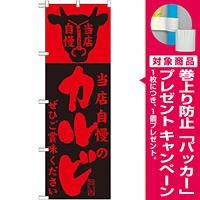のぼり旗 当店自慢 内容:カルビ (SNB-202) [プレゼント付]
