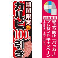 のぼり旗 期間限定 カルビ 内容:100円引き (SNB-221) [プレゼント付]