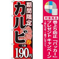 のぼり旗 期間限定 カルビ 内容:一人前190円 (SNB-222) [プレゼント付]