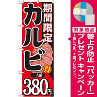 のぼり旗 期間限定 カルビ 内容:一人前380円 (SNB-225) [プレゼント付]