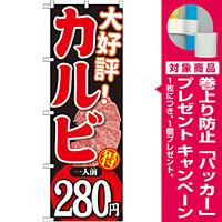 のぼり旗 大好評カルビ 内容:一人前280円 (SNB-227) [プレゼント付]