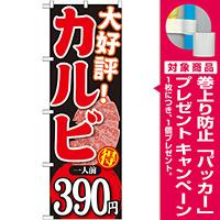 のぼり旗 大好評カルビ 内容:一人前390円 (SNB-230) [プレゼント付]