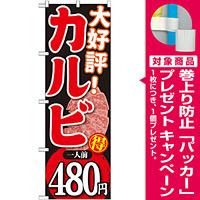 のぼり旗 大好評カルビ 内容:一人前480円 (SNB-231) [プレゼント付]
