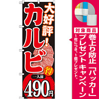 のぼり旗 大好評カルビ 内容:一人前490円 (SNB-232) [プレゼント付]