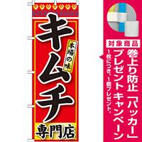 のぼり旗 キムチ 専門店 (SNB-239) [プレゼント付]