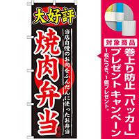 のぼり旗 大好評 内容:焼肉弁当 (SNB-246) [プレゼント付]