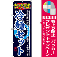 のぼり旗 ランチ限定 内容:冷麺セット (SNB-251) [プレゼント付]