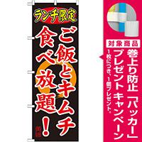 のぼり旗 ランチ限定 内容:ご飯とキムチ食べ (SNB-252) [プレゼント付]