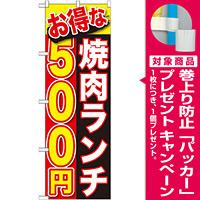 のぼり旗 お得な 焼肉ランチ 内容:500円 (SNB-253) [プレゼント付]