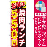 のぼり旗 お得な 焼肉ランチ 内容:550円 (SNB-254) [プレゼント付]