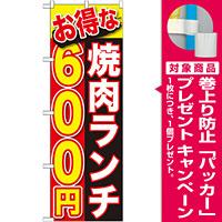 のぼり旗 お得な 焼肉ランチ 内容:600円 (SNB-256) [プレゼント付]