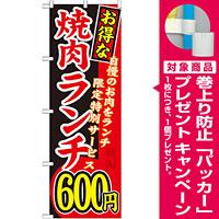 のぼり旗 お得な 焼肉ランチ 自慢の 内容:600円 (SNB-258) [プレゼント付]