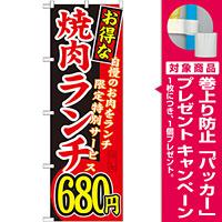 のぼり旗 お得な 焼肉ランチ 自慢の 内容:680円 (SNB-260) [プレゼント付]
